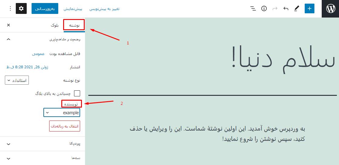 تغییر نویسنده یک پست در وردپرس