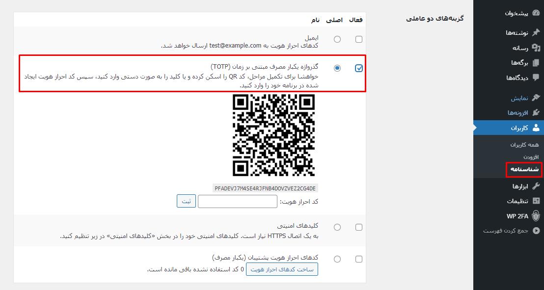 فعالسازی احراز هویت دو مرحله ای در وردپرس