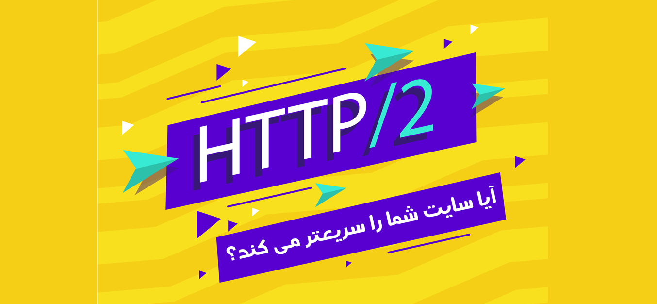 آیا HTTP / 2 سایت شما را سریعتر می کند؟