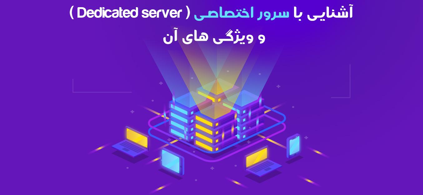 آشنایی با سرور اختصاصی ( Dedicated Server ) و ویژگی های آن