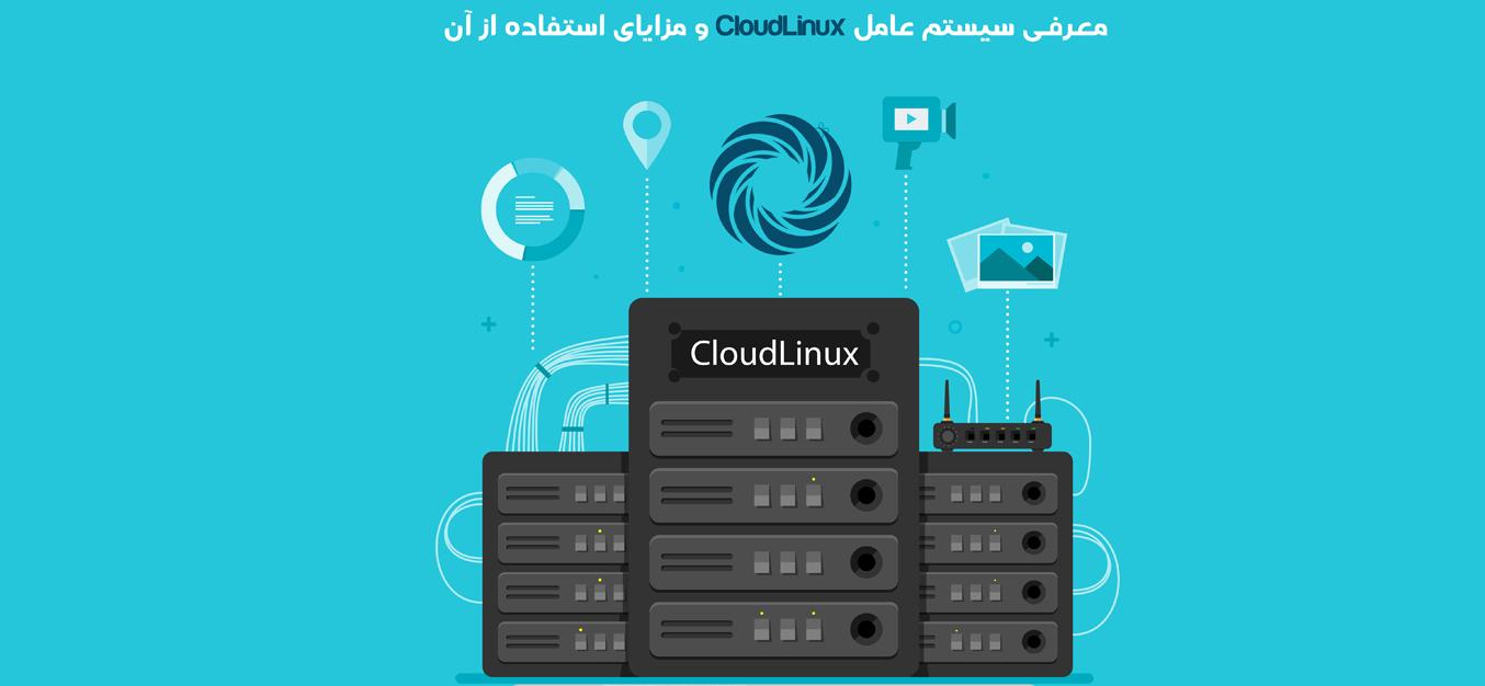 معرفی سیستم عامل CloudLinux و مزایای استفاده از آن
