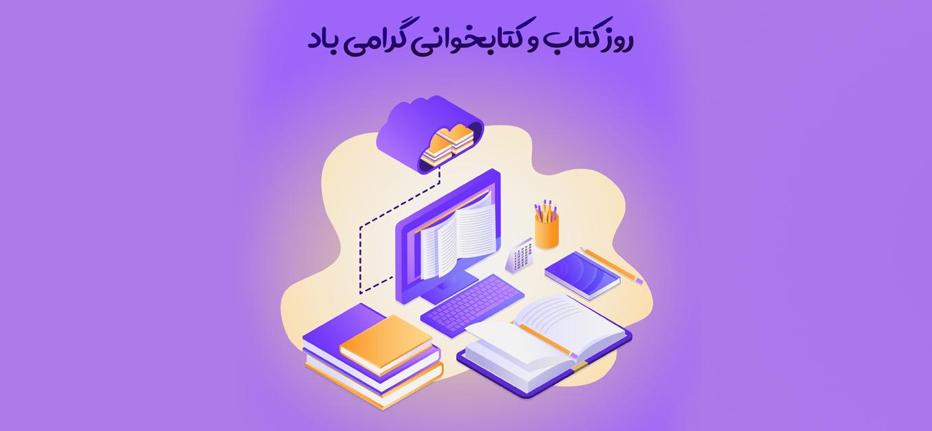کتابخوانی و ایده راه اندازی فروشگاه اینترنتی کتاب