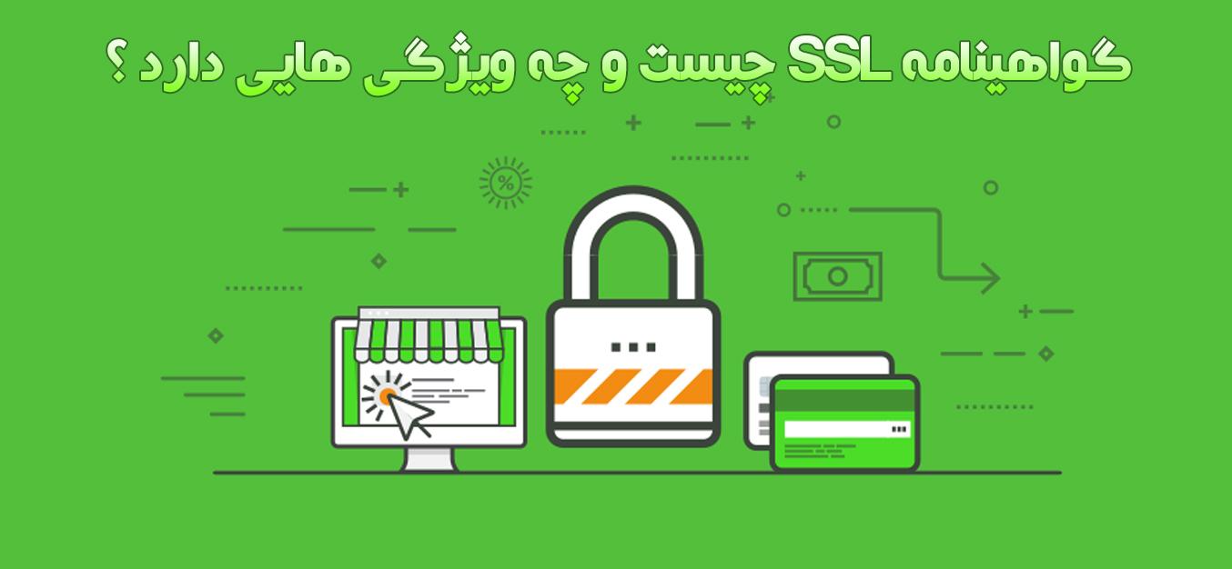 گواهینامه SSL چیست و چه ویژگی هایی دارد ؟