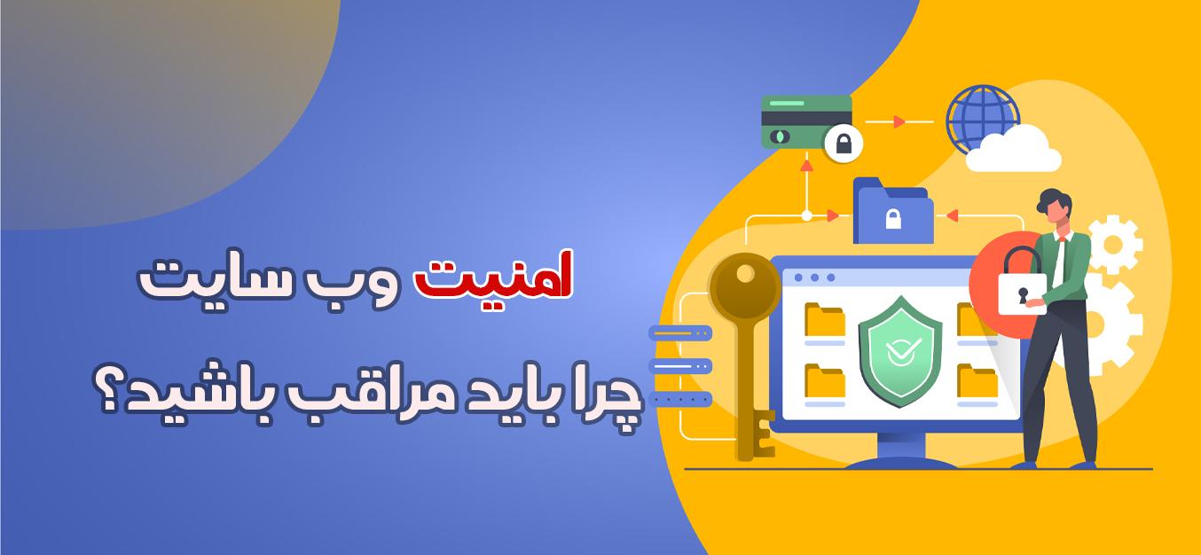 امنیت وب سایت - چرا باید مراقب باشید؟