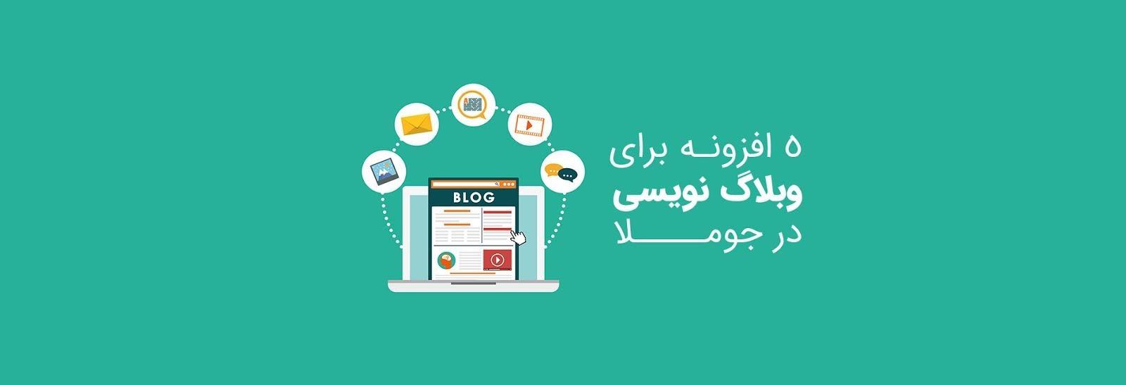 معرفی بهترین افزونه های وبلاگ نویسی برای جوملا