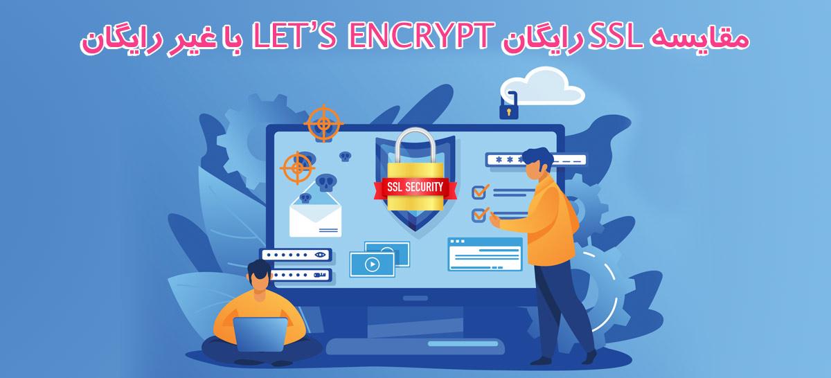 مقایسه گواهینامه ssl رایگان Let's Encrypt با غیر رایگان - کدام یک بهتر است استفاده شود؟