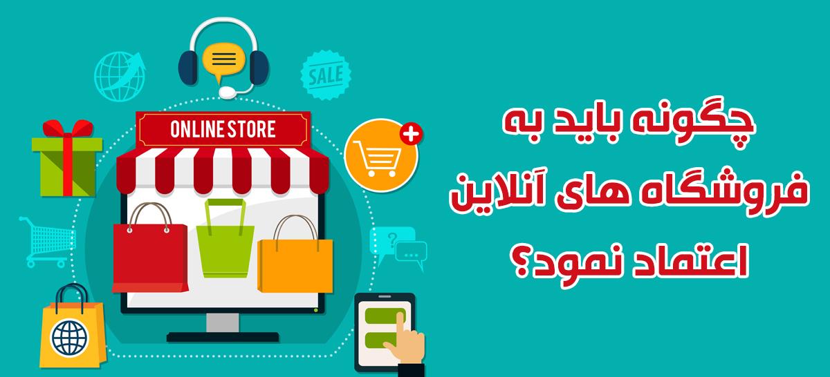 چگونه باید به فروشگاه های آنلاین اعتماد نمود؟
