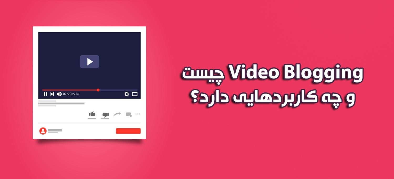 Video Blogging چیست و چه کاربردهایی دارد؟
