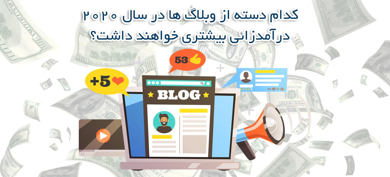 کدام دسته از وبلاگ ها در سال 2020 درآمدزائی بیشتری خواهند داشت؟