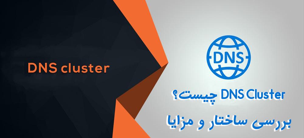 DNS Cluster چیست؟ بررسی ساختار و مزایای آن