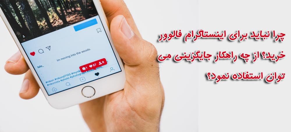 چرا نباید برای اینستاگرام فالوور خرید؟ از چه راهکار جایگزینی می توان استفاده نمود؟