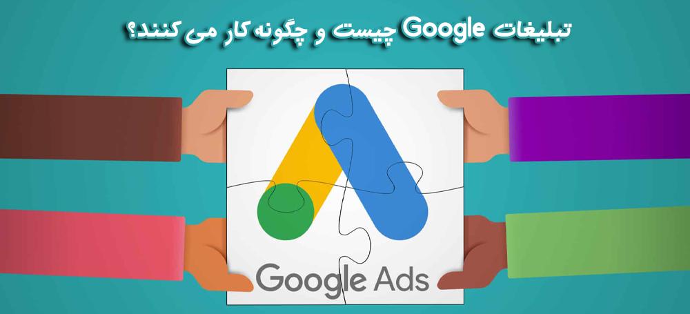 تبلیغات Google چیست و چگونه کار می کنند؟