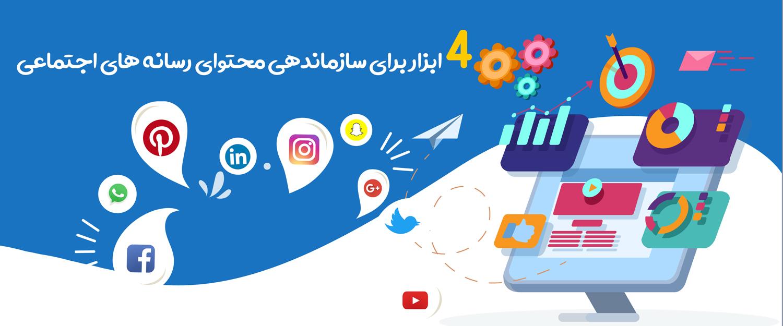 4 ابزار برای سازماندهی محتوای رسانه های اجتماعی