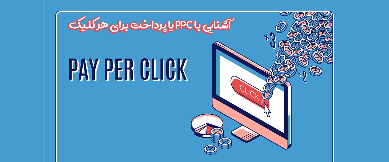 آشنایی با PPC یا پرداخت برای هر کلیک (Pay-Per-Click )