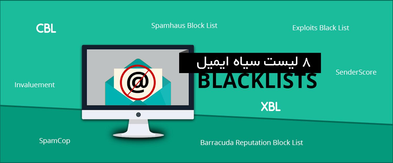 8 لیست سیاه ایمیل که باید به آنها اهمیت دهید