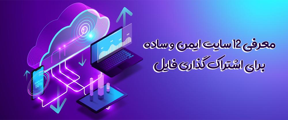 معرفی 12 سایت ایمن و ساده برای اشتراک گذاری فایل
