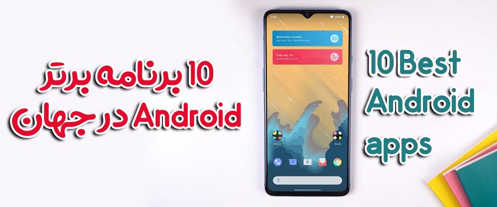 10 برنامه برتر Android در جهان