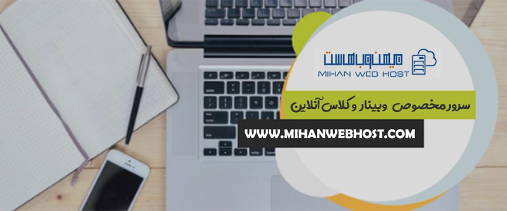 سرور های وبینار و آموزش آنلاین
