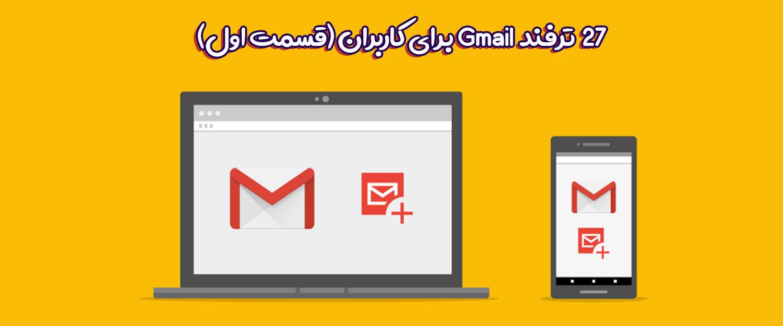 27  ترفند Gmail برای کاربران (قسمت اول)