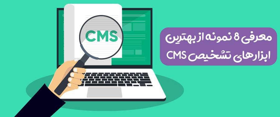 معرفی 8 نمونه از بهترین ابزارهای تشخیص CMS