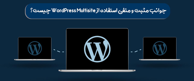 جوانب مثبت و منفی استفاده از WordPress Multisite چیست؟
