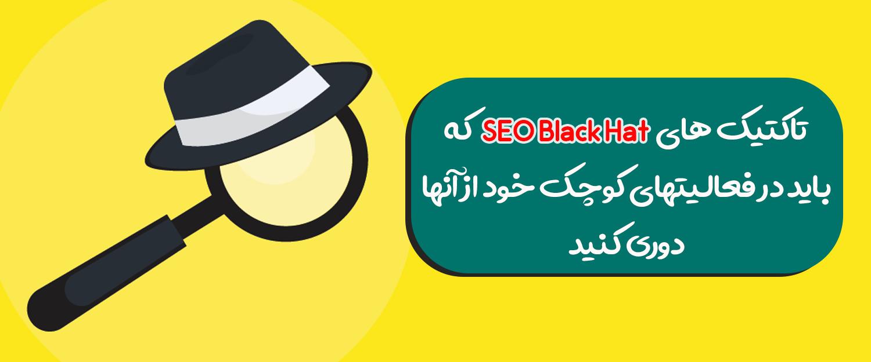تاکتیک های SEO Black Hat که باید در فعالیتهای کوچک خود از آنها دوری کنید