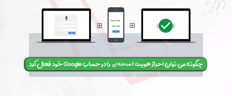 چگونه می توان احراز هویت 2 مرحله ای را در حساب Google خود فعال کرد؟