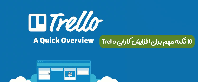 10 نکته مهم برای افزایش کارایی Trello