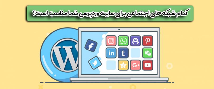 کدام شبکه های اجتماعی برای سایت وردپرسی شما مناسب است؟