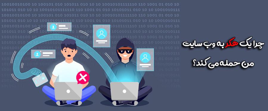 چرا یک هکر به وب سایت من حمله می کند؟