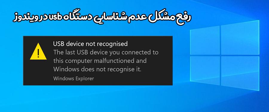 رفع مشکل عدم شناسایی دستگاه usb در ویندوز