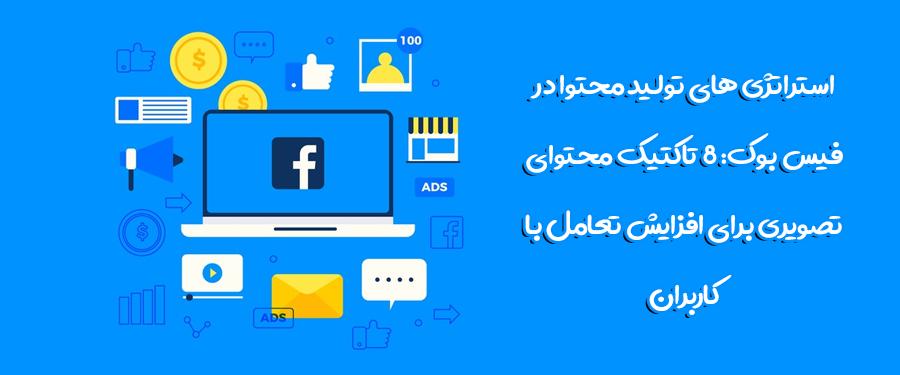 استراتژی های تولید محتوا در فیس بوک: 8 تاکتیک محتوای تصویری برای افزایش تعامل با کاربران