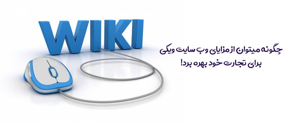 چگونه میتوان از مزایای وب سایت ویکی برای تجارت خود بهره برد!