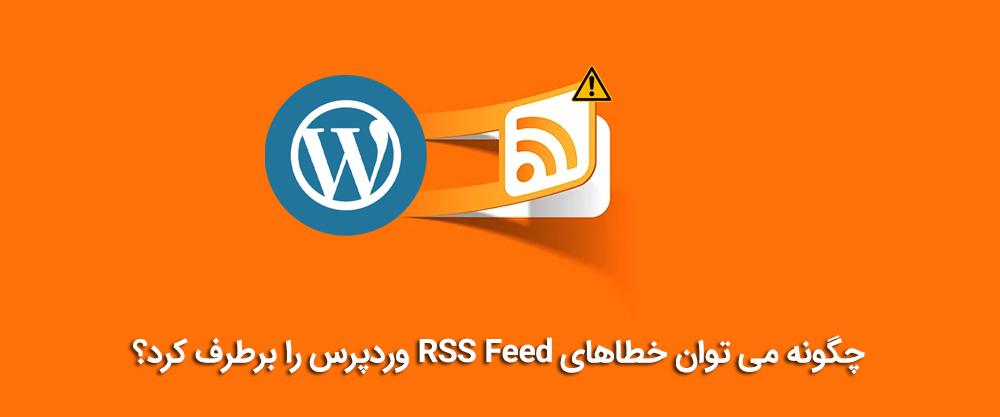 چگونه می توان خطاهای RSS Feed وردپرس را برطرف کرد؟