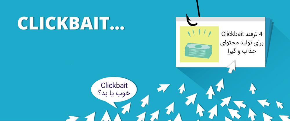 4 ترفند Clickbait برای تولید محتوای جذاب و گیرا