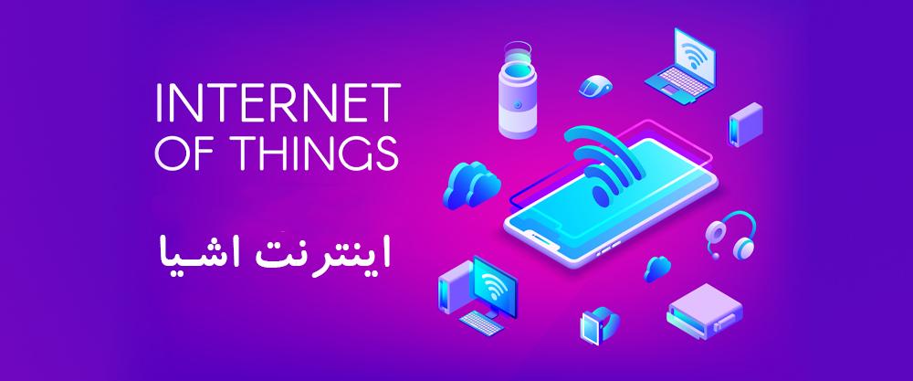 اینترنت اشیا چیست؟ هر آنچه باید در مورد آن بدانید