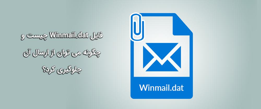 فایل Winmail.dat چیست و چگونه می توان از ارسال آن جلوگیری کرد؟