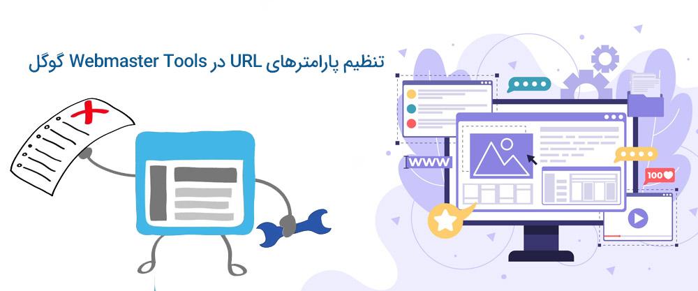 نحوه تنظیم پارامترهای URL در Webmaster Tools گوگل