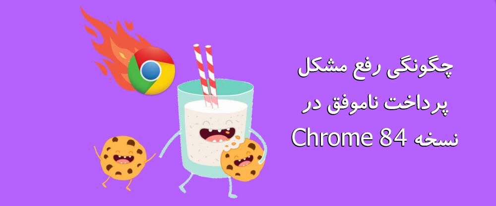 چگونگی رفع مشکل پرداخت ناموفق در نسخه chrome 84