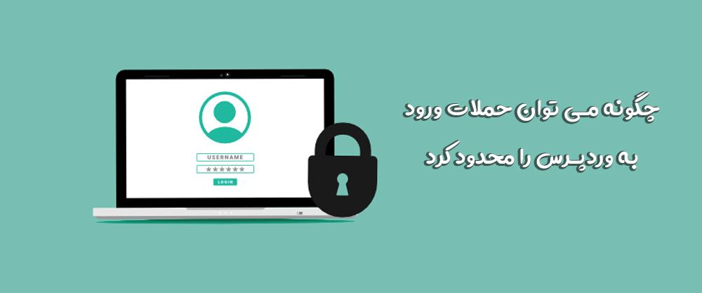 چگونه می توان حملات ورود به وردپرس را محدود کرد - از وب سایت خود در برابر هک شدن محافظت کنید