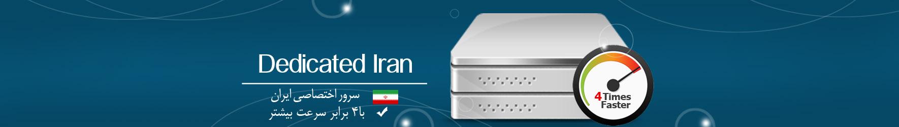 مجازی ایران خارج سرور از